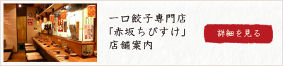 一口餃子専門店「赤坂ちびすけ」 店舗案内